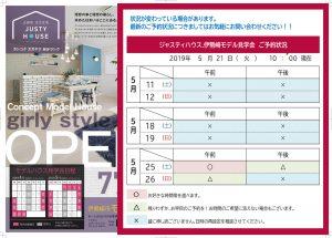 5-21JUSTYHOUSE予約